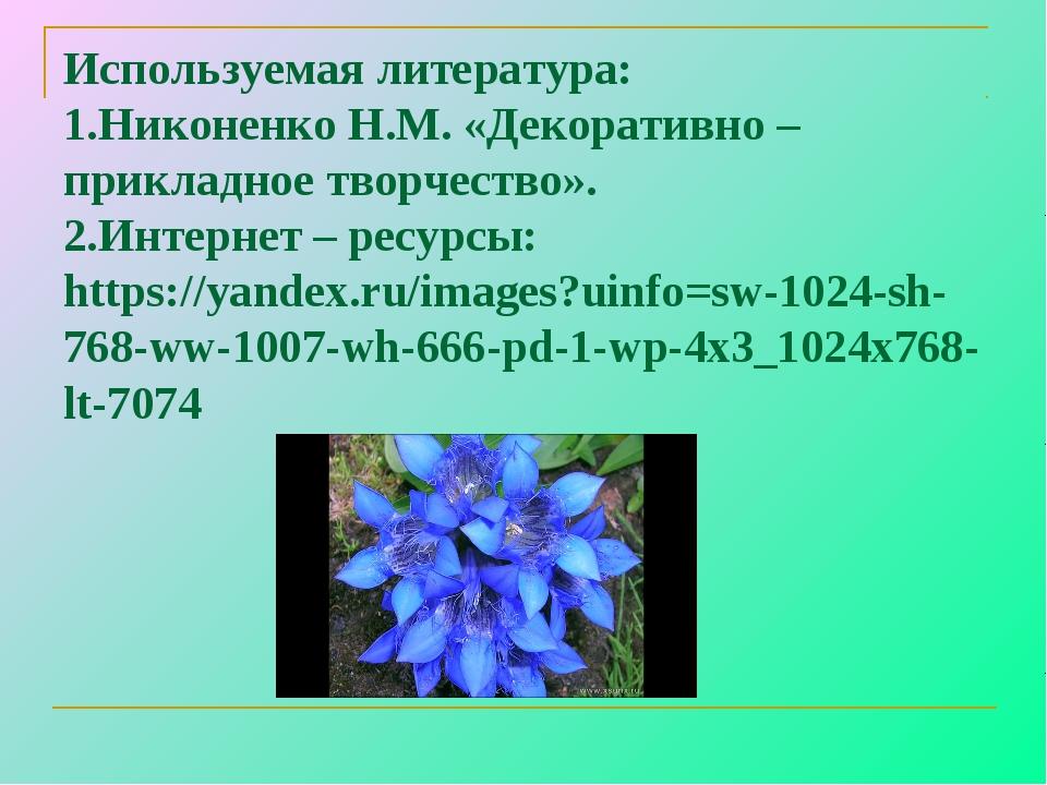 Используемая литература: 1.Никоненко Н.М. «Декоративно – прикладное творчеств...
