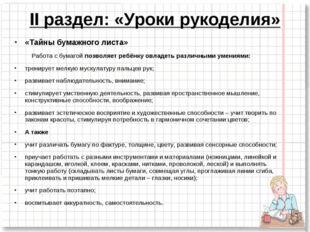II раздел: «Уроки рукоделия» «Тайны бумажного листа» Работа с бумагой позволя