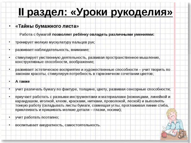 II раздел: «Уроки рукоделия» «Тайны бумажного листа» Работа с бумагой позволя...