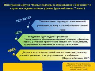 """Интеграция модуля """"Новые подходы в образовании и обучении"""" в серию последоват"""