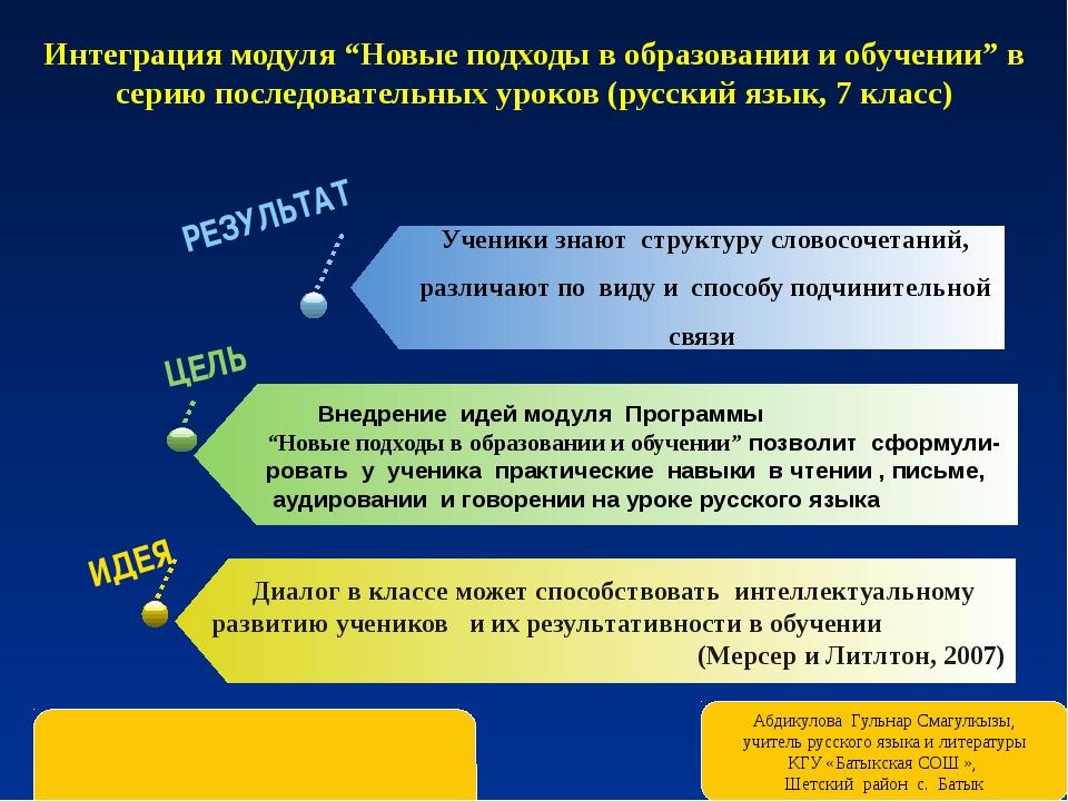 """Интеграция модуля """"Новые подходы в образовании и обучении"""" в серию последоват..."""