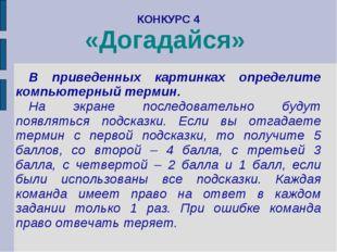 КОНКУРС 4 «Догадайся» В приведенных картинках определите компьютерный термин.