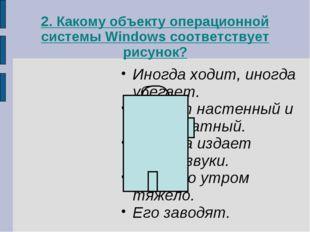 2. Какому объекту операционной системы Windows соответствует рисунок? Иногда
