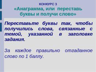 КОНКУРС 3 «Анаграмма, или переставь буквы и получи слово» Переставьте буквы т