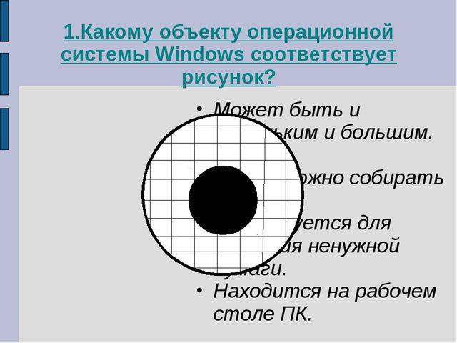 1.Какому объекту операционной системы Windows соответствует рисунок? Может бы...