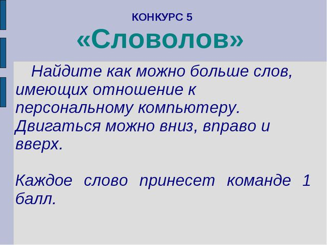 КОНКУРС 5 «Словолов» Найдите как можно больше слов, имеющих отношение к персо...