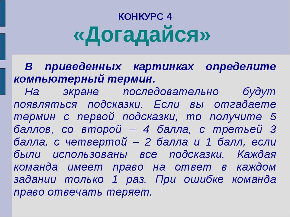 КОНКУРС 4 «Догадайся» В приведенных картинках определите компьютерный термин....