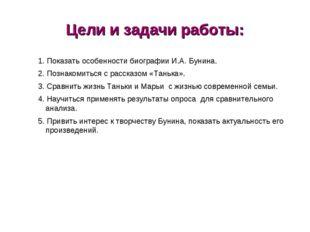 Цели и задачи работы: 1. Показать особенности биографии И.А. Бунина. 2. Позна