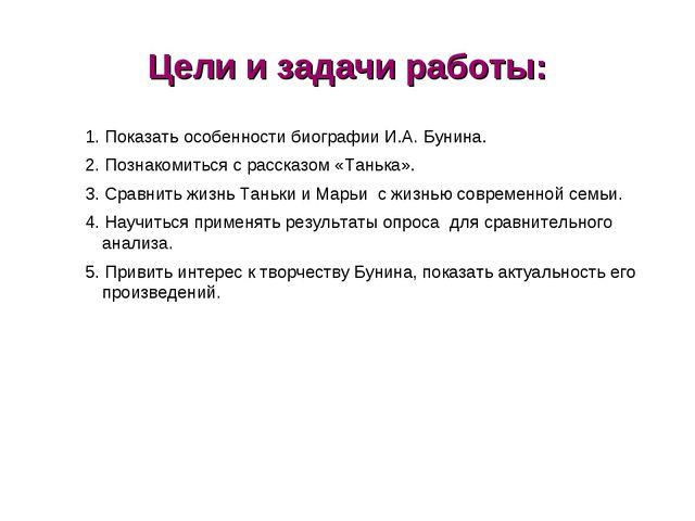 Цели и задачи работы: 1. Показать особенности биографии И.А. Бунина. 2. Позна...