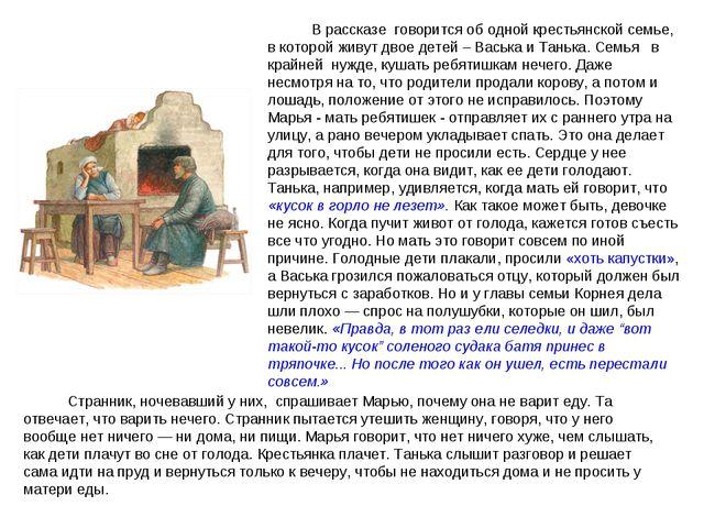 В рассказе говорится об одной крестьянской семье, в которой живут двое детей...
