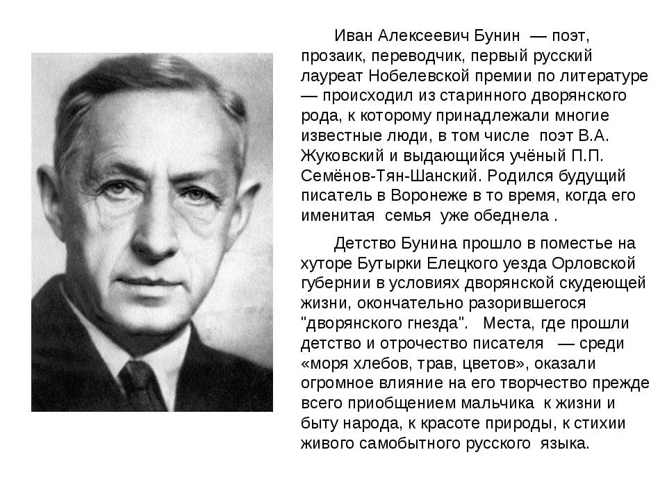 Иван Алексеевич Бунин — поэт, прозаик, переводчик, первый русский лауреат Ноб...