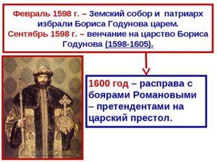 Февраль 1598 г. – Земский собор и патриарх избрали Бориса Годунова царем. Сен