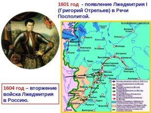 1604 год – вторжение войска Лжедмитрия в Россию. 1601 год - появление Лжедмит
