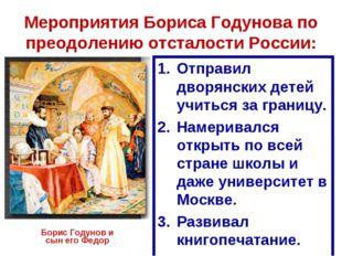 Мероприятия Бориса Годунова по преодолению отсталости России: Отправил дворян