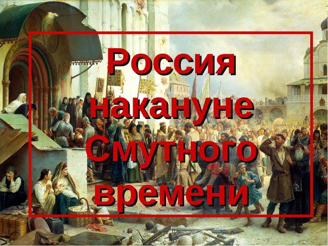 Россия накануне Смутного времени