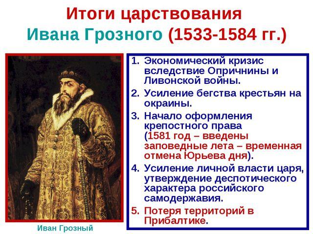 Итоги царствования Ивана Грозного (1533-1584 гг.) Экономический кризис вследс...
