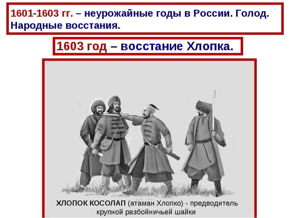 1601-1603 гг. – неурожайные годы в России. Голод. Народные восстания. 1603 го...