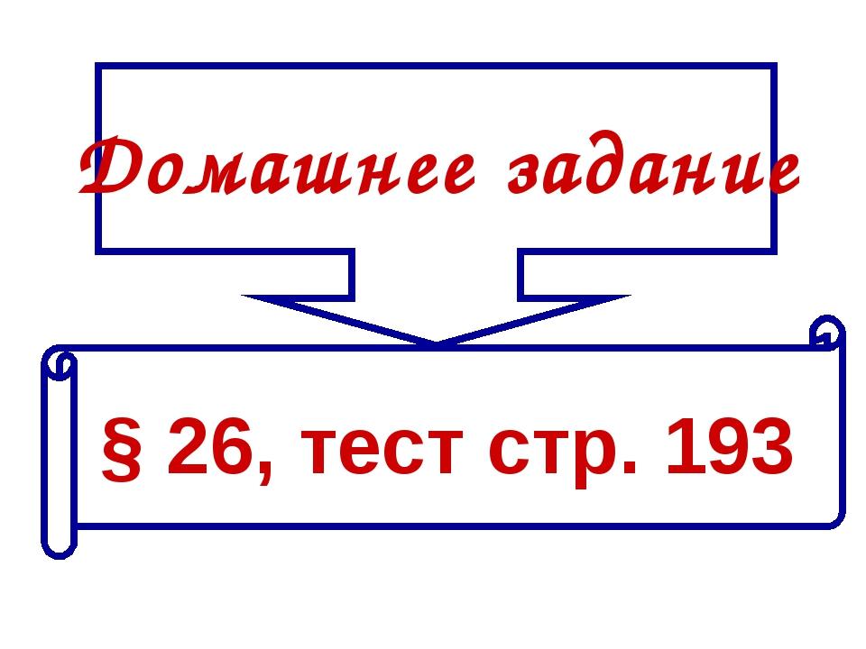Домашнее задание § 26, тест стр. 193