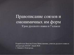 Правописание союзов и омонимичных им форм Урок русского языка в 7 классе Разр
