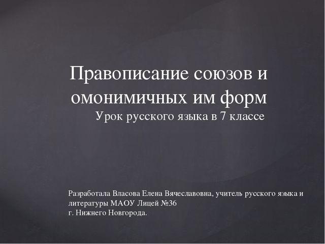 Правописание союзов и омонимичных им форм Урок русского языка в 7 классе Разр...