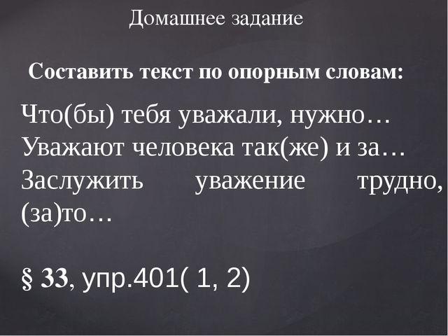 Домашнее задание Составить текст по опорным словам: Что(бы) тебя уважали, нуж...