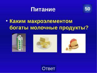 Профилактика заболеваний Какой водой рекомендуется мыть фрукты и овощи? 10 Ка