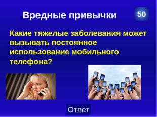 Профилактика заболеваний Железо 20 Категория Ваш ответ