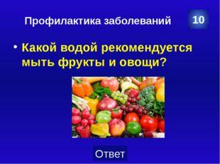 Профилактика заболеваний Оспа 40 Категория Ваш ответ