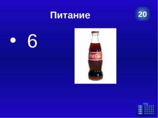 Питание 6 20 Категория Ваш ответ