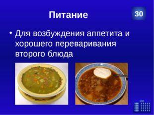 Питание Для возбуждения аппетита и хорошего переваривания второго блюда 30 Ка