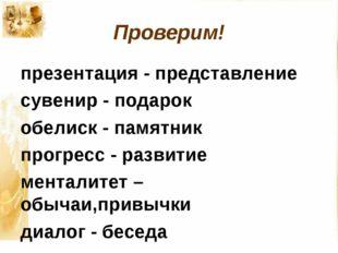 Проверим! презентация - представление сувенир - подарок обелиск - памятник пр