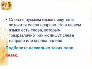 Слова в русском языке пишутся и читаются слева направо. Но в нашем языке есть