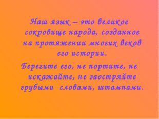 Наш язык – это великое сокровище народа, созданное на протяжении многих веков
