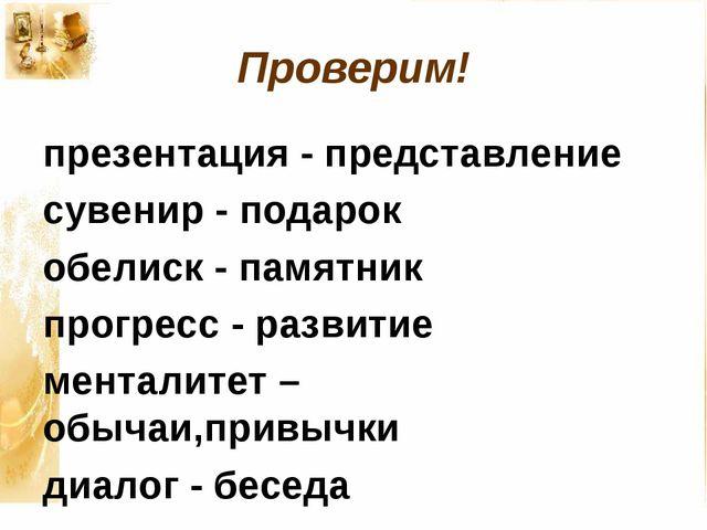 Проверим! презентация - представление сувенир - подарок обелиск - памятник пр...