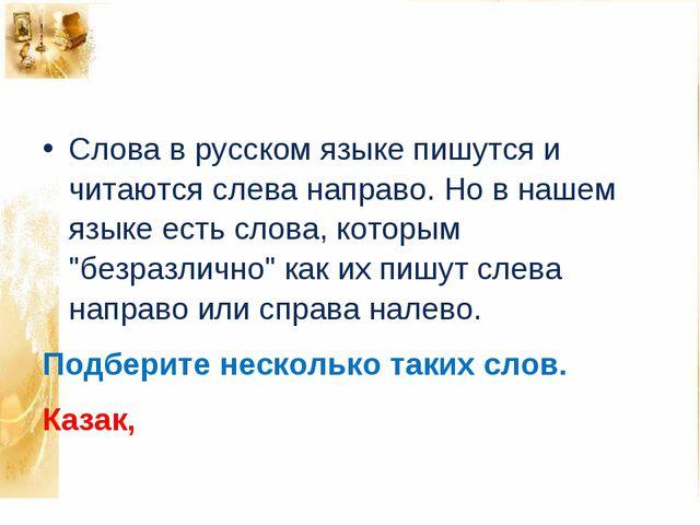 Слова в русском языке пишутся и читаются слева направо. Но в нашем языке есть...