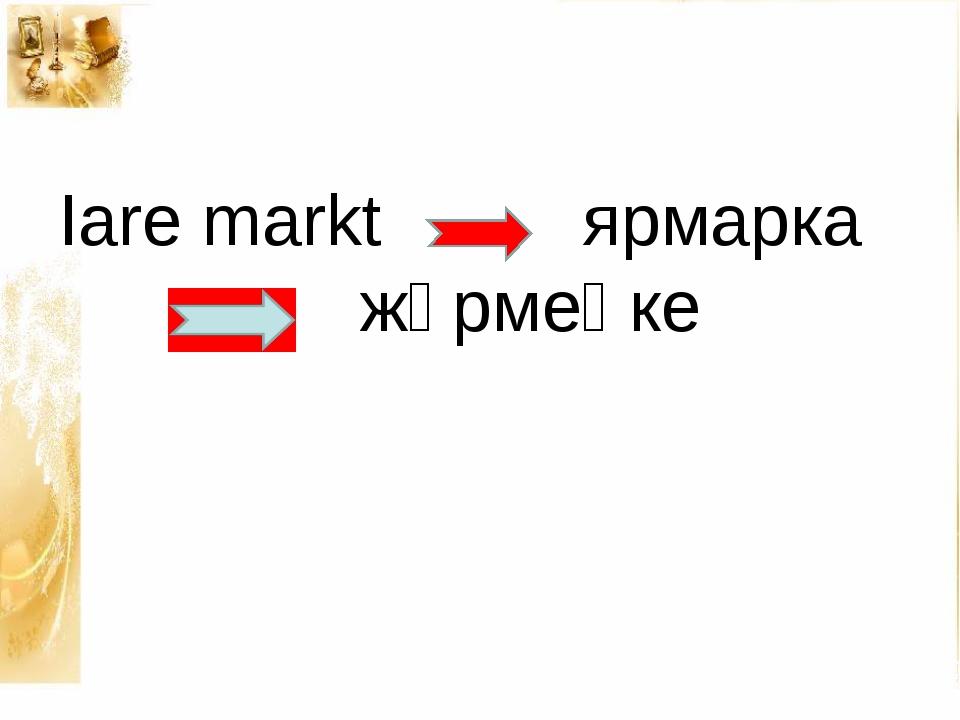 Iare markt ярмарка жәрмеңке