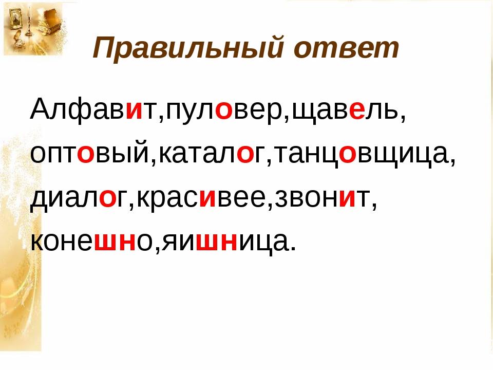 Правильный ответ Алфавит,пуловер,щавель, оптовый,каталог,танцовщица, диалог,к...