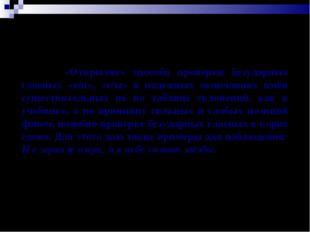 «Открытие» способа проверки безударных гласных «е/и», «е/ы» в падежных оконч