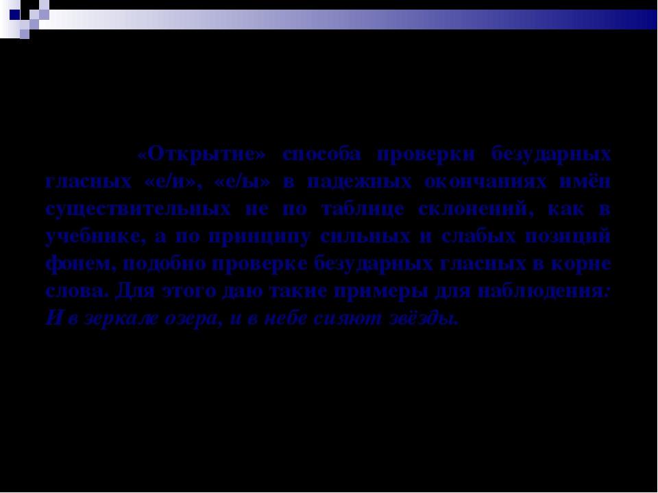 «Открытие» способа проверки безударных гласных «е/и», «е/ы» в падежных оконч...