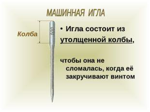 Колба Игла состоит из утолщенной колбы, чтобы она не сломалась, когда её закр