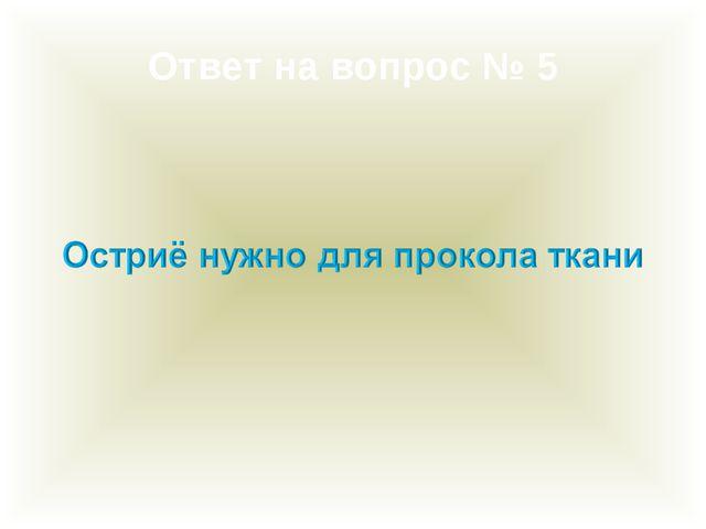Ответ на вопрос № 5