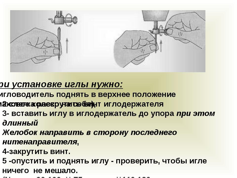 При установке иглы нужно: 1-игловодитель поднять в верхнее положение (маховое...