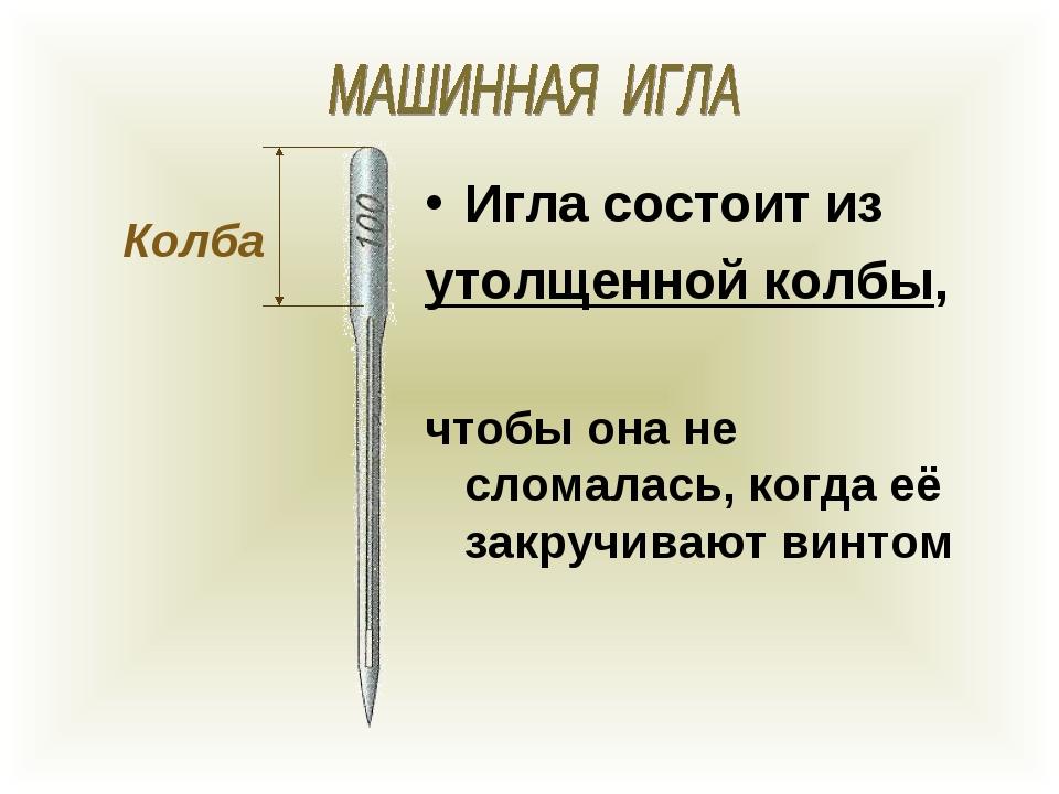 Колба Игла состоит из утолщенной колбы, чтобы она не сломалась, когда её закр...