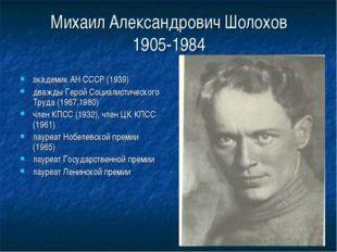 Михаил Александрович Шолохов 1905-1984 академик АН СССР (1939) дважды Герой С
