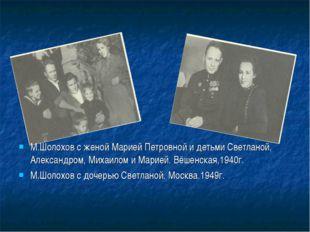 М.Шолохов с женой Марией Петровной и детьми Светланой, Александром, Михаилом