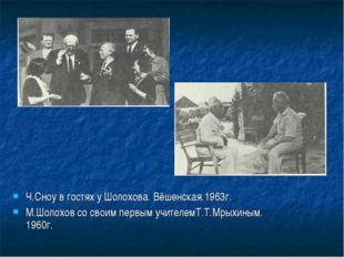 Ч.Сноу в гостях у Шолохова. Вёшенская.1963г. М.Шолохов со своим первым учител
