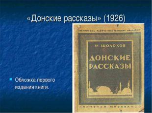 «Донские рассказы» (1926) Обложка первого издания книги.