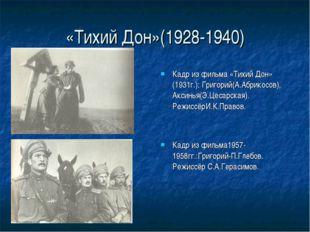 «Тихий Дон»(1928-1940) Кадр из фильма «Тихий Дон» (1931г.): Григорий(А.Абрико