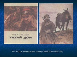 Ю.П.Ребров. Иллюстрации к роману «Тихий Дон» (1965-1966)