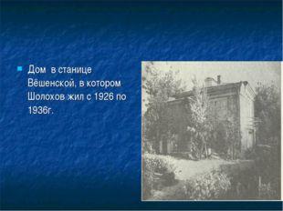 Дом в станице Вёшенской, в котором Шолохов жил с 1926 по 1936г.